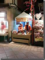 川崎大師 山門店